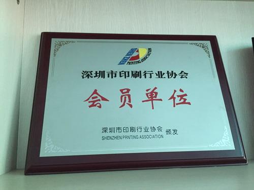 深圳市印刷行业协会会员单位